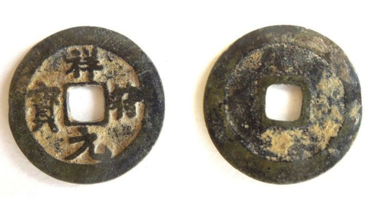 """Archeology News: A """"Really Old"""" Medieval Chinese Coin Discovered in Hampshire 