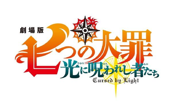 """This is the motto """"The Seven Deadly Sins: Cursed with the Light"""" (Photo: Toei Corporation)"""